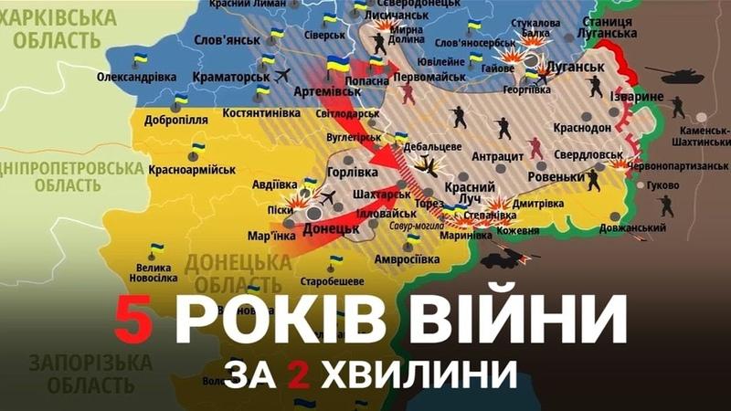 Історія сходу України окуповано російськими нацистами 5 років війни за 2 хвилини