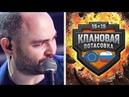 Клановая потасовка Россия против Европы Комментирует Вспышка KOPM2 TORNADO NOMI FAME
