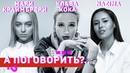 Nazima, Клава Кока, Мари Краймбрери. Спецпроект Girl power А поговорить?..