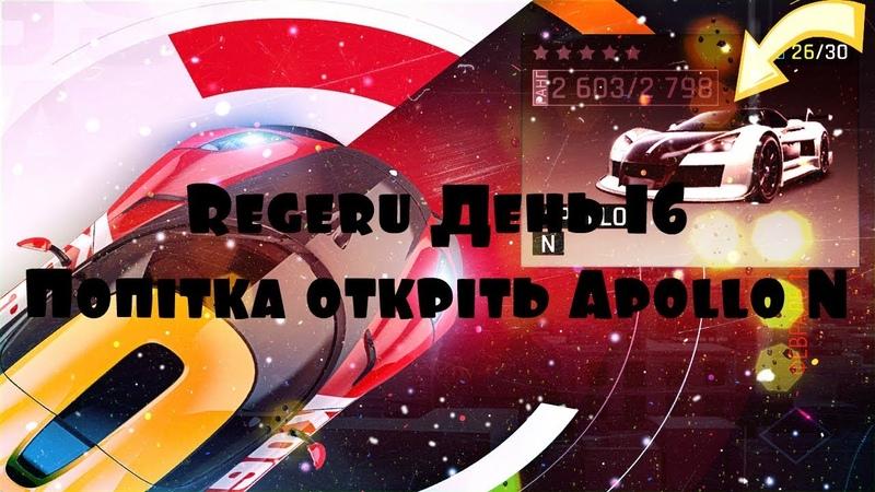 Asphalt 9 Legends🎮Regeru День 16🔥Попытка открыть Apollo N[🔴LIVE]