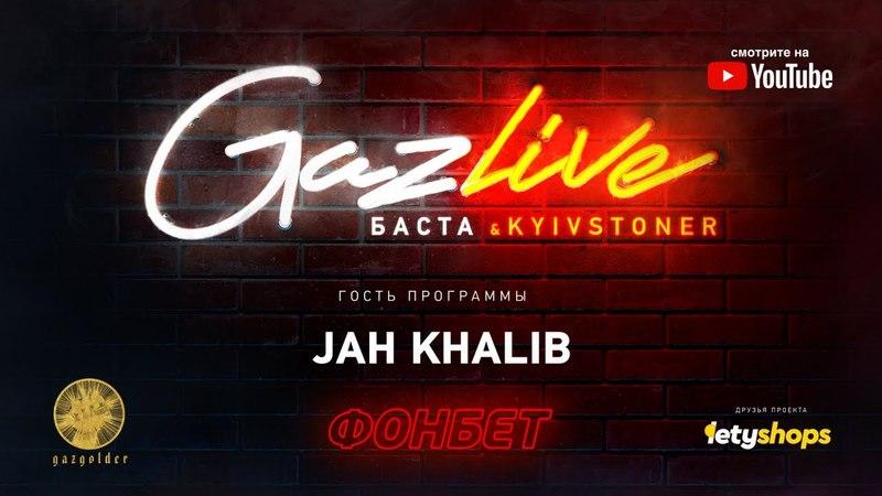 GazLive: Cпроси у Джа Калиба!