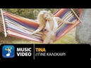 Τίνα - Γίνε Καλοκαίρι | Tina - Gine Kalokairi (Official Music Video HD)