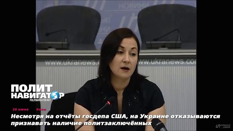 Несмотря на отчёты госдепа США, на Украине отказываются признавать наличие политзаключённых