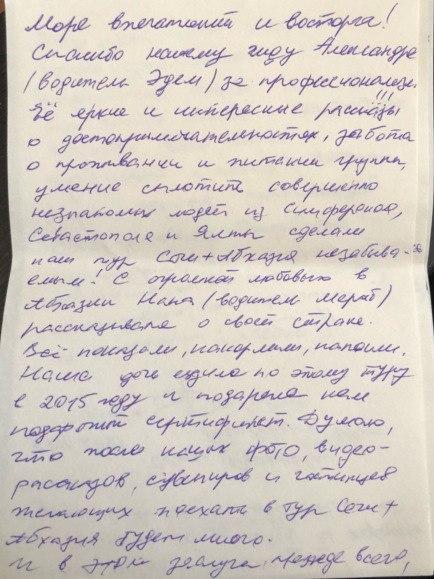 Отзыв часть 1 (Сочи) апрель 2018 г.
