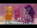 Куклы Открывают ПОНИ Пинки Пай Куклы Делают Обзор Май Литл Пони Игры В Куклы Мультики Про Игрушки