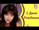 ТЕАТР/LIVE - Поздравление Натальи Григоренко