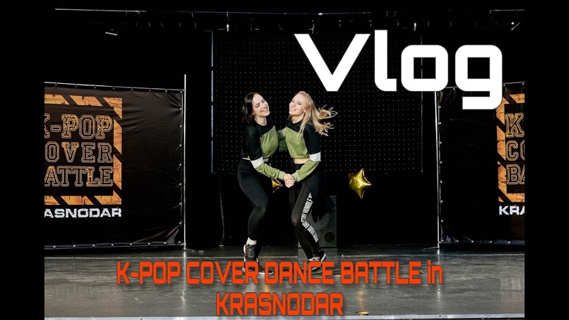 Vlog from K-POP Battle in Krasnodar, November 2018