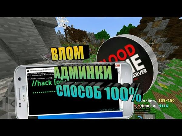 Как взломать Админа на сервере Майнкрафт 1.2/хак админки/Bloodmine.
