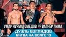 Нурмагомедов VS Лима - Битва на Волге 10