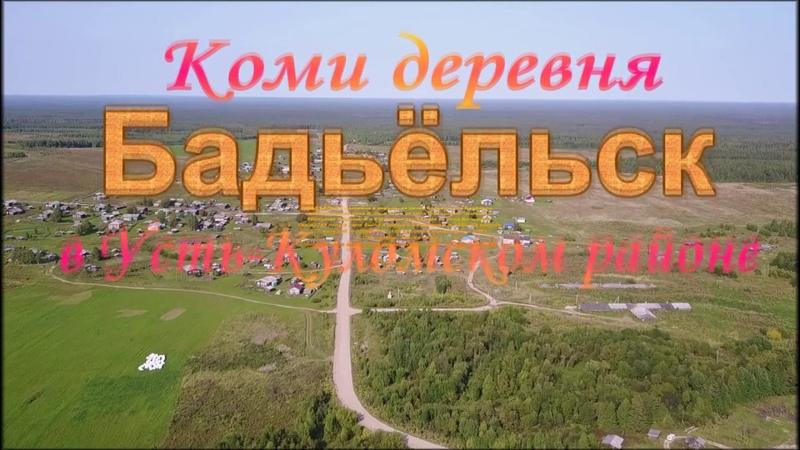 Жизнь в деревне. Деревня Бадьёльск в самой глуши Коми края