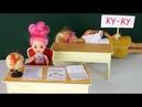 Мама под Партой или Пoездка в Турцию Отменяется Мультик Барби Школа Игрушки Для девочек