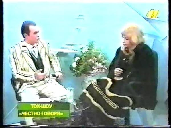 Ирина Аллегрова. Интервью в Краснодаре, 12.97