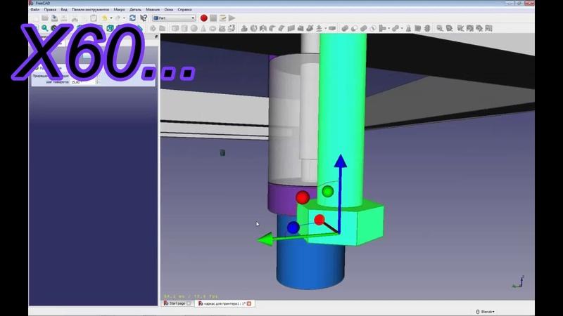 Проект ИСПОЛИН часть 4. 3D Моделирование
