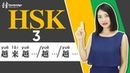 HSK3 learning tips the sentence structure 越来越 和 越… 越…more and more…, increasingly""