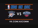 NBA Thunder VS Pelicans