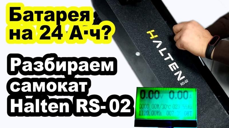 ТЕСТ батареи электроСАМОКАТА Halten RS-02 || Разбираем электросамокат Пермь