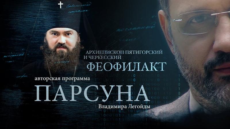 Парсуна. Архиепископ Пятигорский и Черкесский Феофилакт.