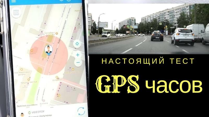 Часы GPS детские smart baby watch W9 Plus в приложении Где мои дети