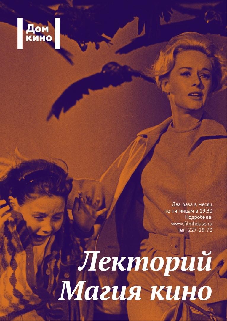 Афиша Красноярск Магия кино