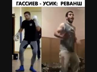Усик - Гассиев реванш