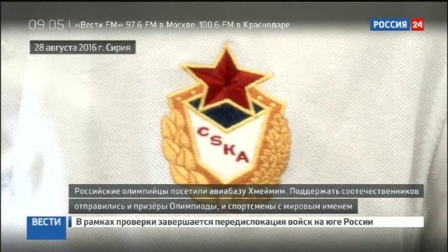 Новости на Россия 24 Российские олимпийцы посетили авиабазу Хмеймим