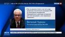Новости на Россия 24 • Чуркин: обвинения в химатаках против сирийских властей сфабрикованы