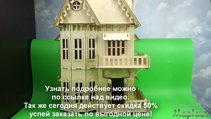 Кукольный эко домик