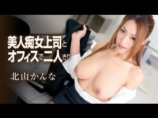 Японское порно kanna kitayama japanese porn all sex, blowjob, cunnilingus, uniform, pantyhose, big tits, creampie
