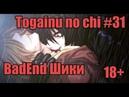 Togainu no chi 31 BadEnd Шики Прохождение Визуальная новелла яой 18