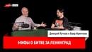 Баир Иринчеев мифы о битве за Ленинград