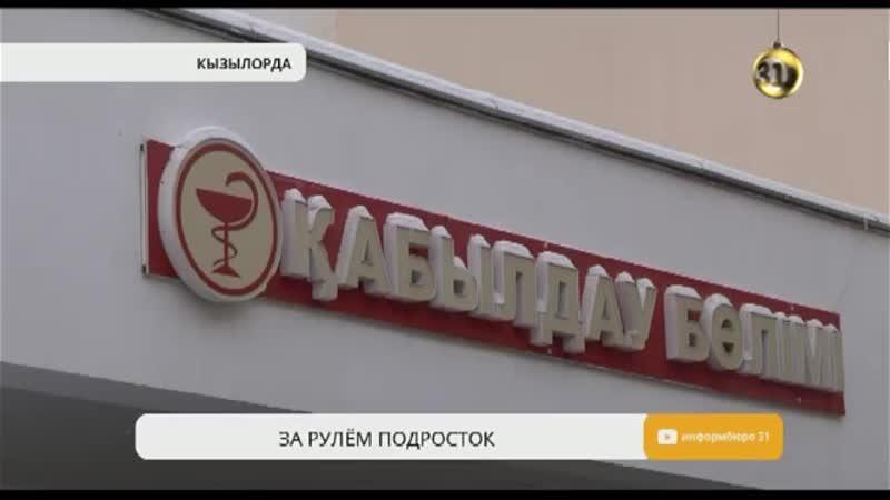 В Кызылорде 14- летний школьник за рулем родительского Лексуса сбил насмерть....