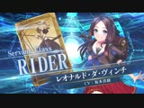 Leonardo Da Vinci (Lily) Rader - Fate/Grand Order Arcade