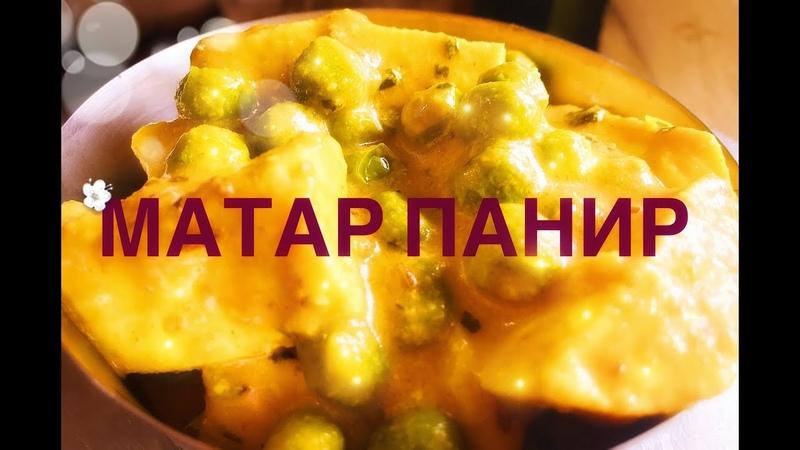 МАТАР ПАНИР - индийское блюдо из панира (адыгейского сыра) и зеленого горошка, в пряном соусе