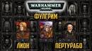 История Warhammer 40k Тёмные Ангелы, Дети Императора и Железные Воины. Глава 5