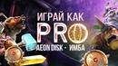 Играй как PRO Aeon Disk – IMBA