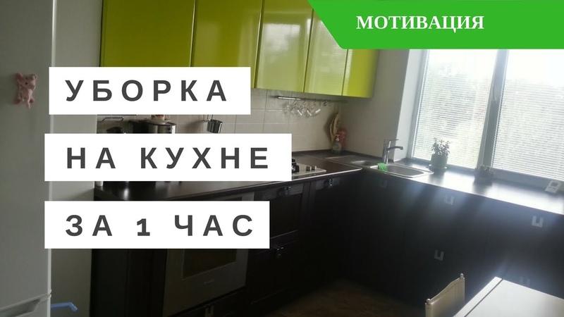 Уборка на Кухне Мою Столешницу Фартук Мойку Стол Плиту
