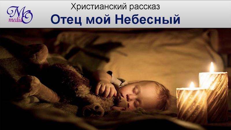 Отец мой небесный Тамара Резникова