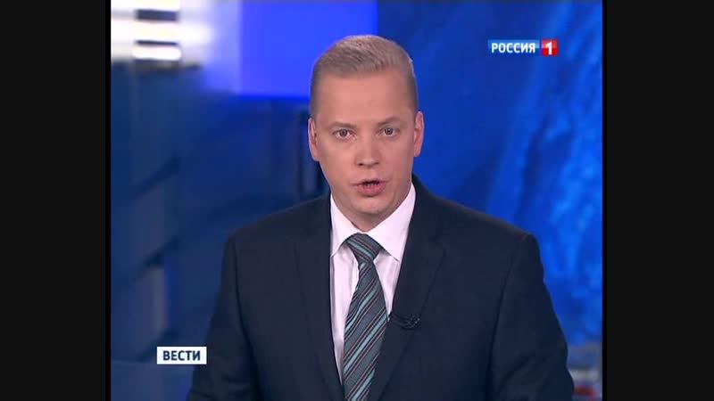 Вести (Россия 1, 14.12.2012) Выпуск в 20:00