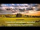 Г Н Апушлович Фиолетовый Шлак 1 глава