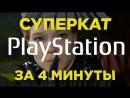 PlayStation на E3 2018 за 4 минуты