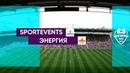 Sportevents - Энергия 3:4 (2:1)