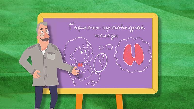 Школа доктора Комаровского. Классный журнал 4, Гормоны щитовидной железы