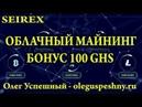 ОБЛАЧНЫЙ МАЙНИНГ SEIREX БОНУС 100 GHS КАК ЗАРАБОТАТЬ В ИНТЕРНЕТЕ БЕЗ ВЛОЖЕНИЙ ДЕНЬГИ ШКОЛЬНИКУ