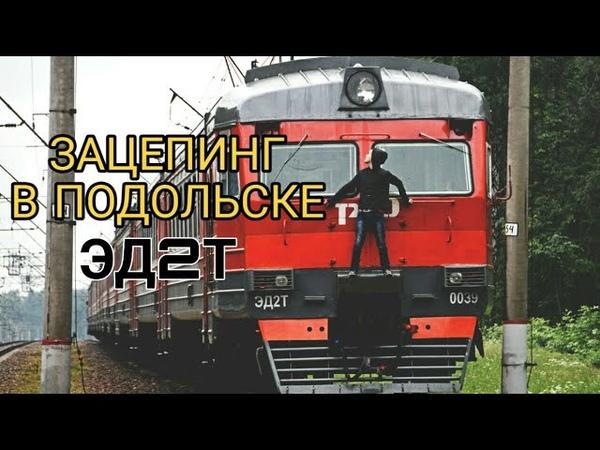 Зацепинг в Подольске. На хвосте электричке 60км/ч | RE:START