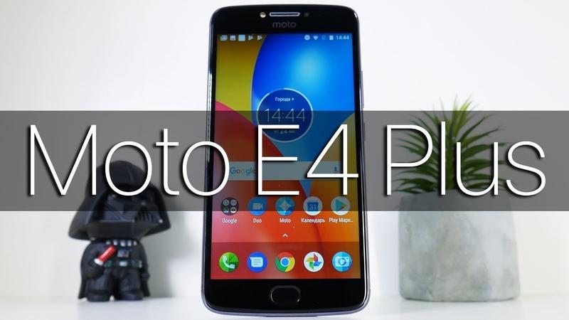 Обзор бюджетника Moto E4 Plus с емким аккумулятором