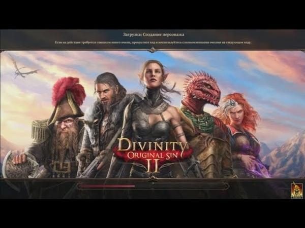 Divinity: Original Sin II шпиона Гадюкина часть 2