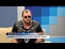 Виталий Кишкинов Прокурор Президент мотоклуба Ночные Волки Донбасс Открытая студия 15 05 19