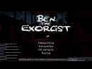 УЖАСТИК НА ПЯТНИЦУ 13-ОЕ ► ХРУСТРИМ ► Ben The Exorcist