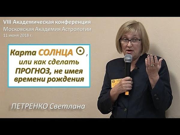 Карта Солнца или ПРОГНОЗ без времени рождения Ректификация Петренко С