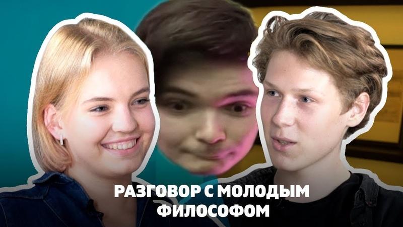 Маргинал смотрит Дашу Навальную и школьника философа